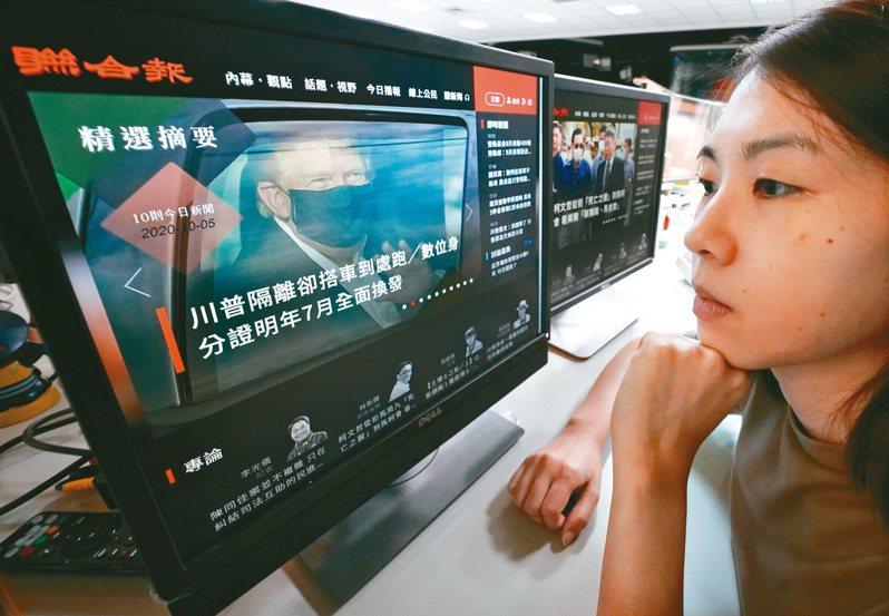 聯合報推出數位版新網站。記者陳正興/攝影