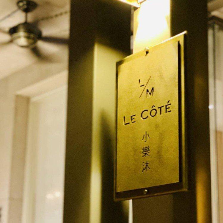 小樂沐(Le Côté LM),10月起進入試營運。圖/摘自小樂沐臉書。