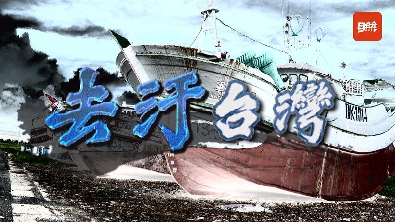 失去動力的汰舊漁船恐成港區不定時炸彈,更成為廢棄物無力去化的環保危機。記者徐宇威/攝影