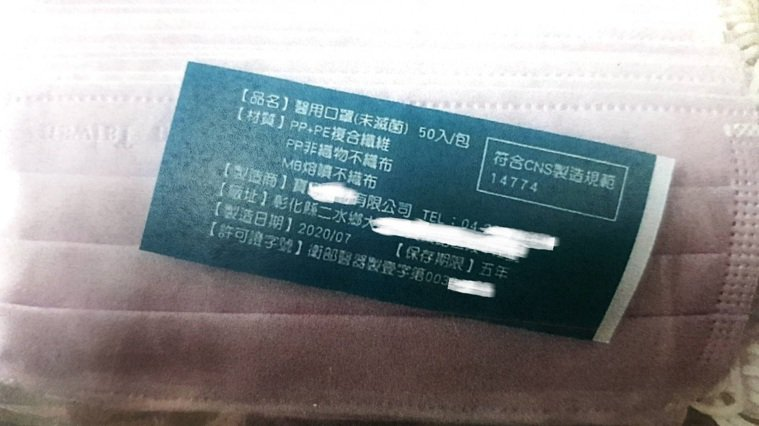 知名連鎖藥局合康公司涉販售來源不明口罩,遭檢方專案小組查扣。記者王駿杰/翻攝