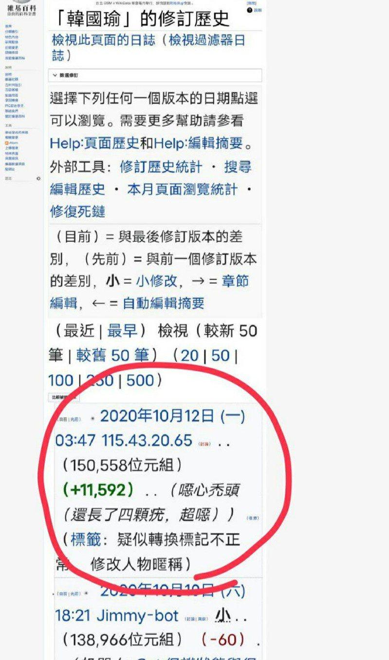 韓國瑜的維基百科資料今天被竄改,時間是今天凌晨。圖/取自維基百科