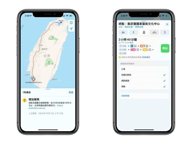 使用者可以取得詳細的大眾運輸動態即時資訊,並可自由選擇偏好的交通工具組合進行路徑規劃。記者黃筱晴/攝影