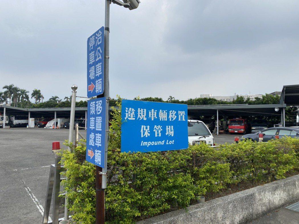 楊姓男子昨晚已至違規車輛移置保管場將車輛取回。記者陳弘逸/攝影