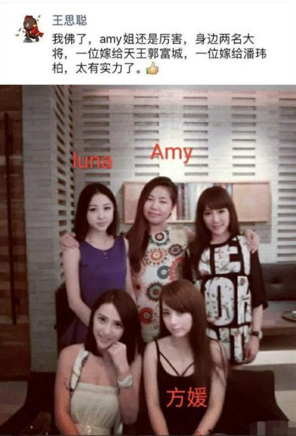 王思聰還諷方媛與Luna是「Amy姐身邊兩名大將」。 圖/擷自Amy微博