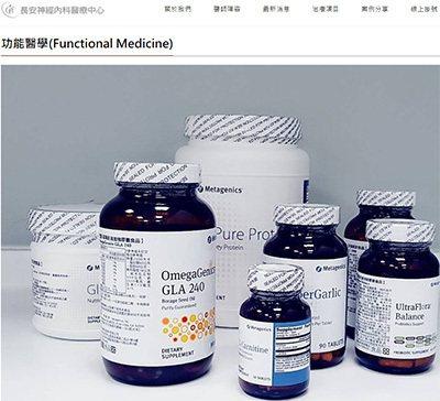 圖/取自科學的養生保健