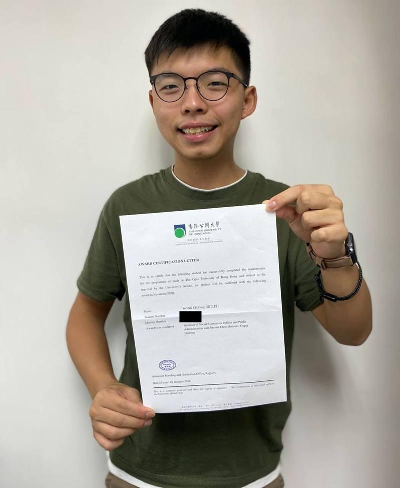 香港眾志前祕書長黃之鋒,12日在網路上告知網友,他已經從香港公開大學畢業了。圖/取材自臉書