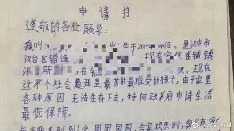 這名10歲男童用不太工整的字體寫了兩頁紙,並自稱日前因父親、外公外婆相繼去世,母親又改嫁並棄養他,現在獨自住在一間小出租房。 (取材自澎湃新聞)