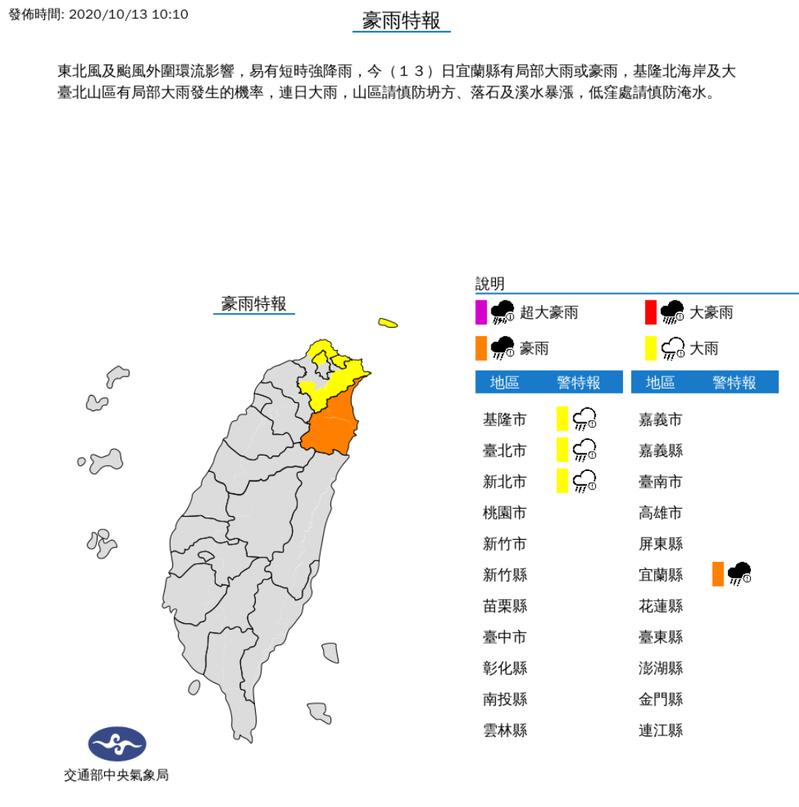 中央氣象局針對宜蘭發布豪雨特報。圖/取自中央氣象局