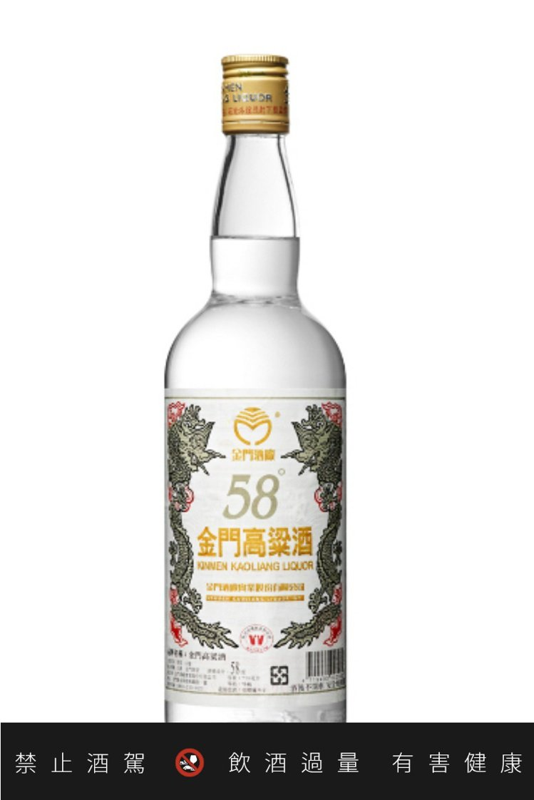 此為採用新酒標的58 度金門高粱酒。圖/摘自金門酒廠官網。提醒您:禁止酒駕 飲酒...