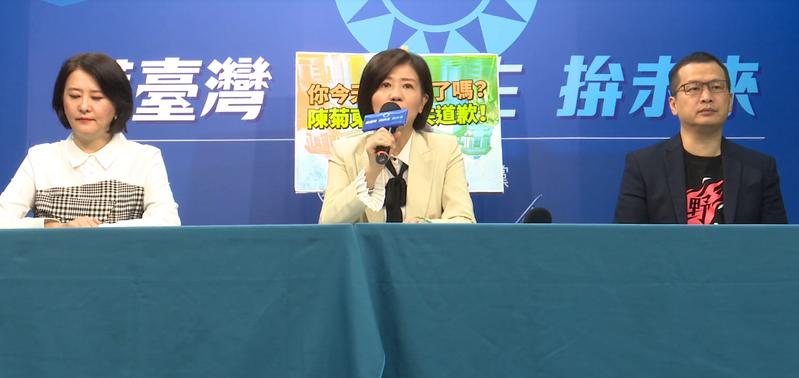 國民黨今舉行「你今天被306了嗎?陳菊東廠踹共道歉」記者會。記者劉宛琳/攝影