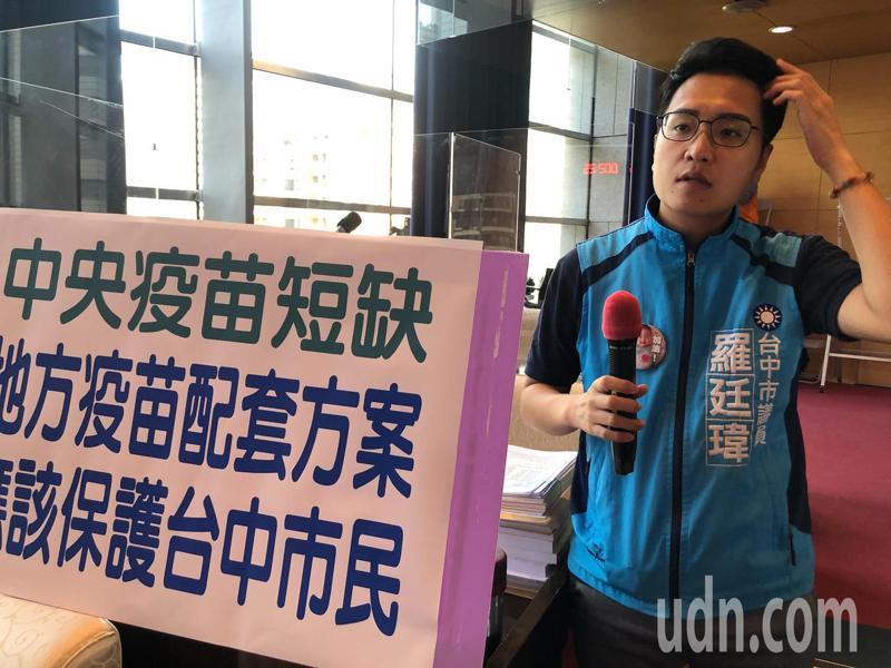 台中市流感疫苗不足,市議員羅廷偉籲拒外縣市民來台中打疫苗。記者陳秋雲/攝影