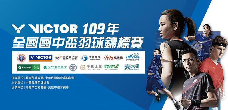 109年全國國中盃羽球錦標賽今天起在高雄市亞柏會館盛大展開。圖/中華民國羽球協會提供
