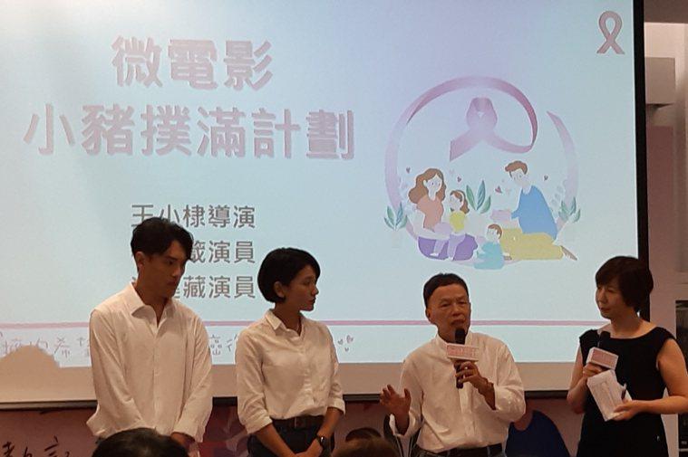 「小豬撲滿計畫」微電影演員洪建藏、林意箴、導演王小棣。記者邱宜君/攝影