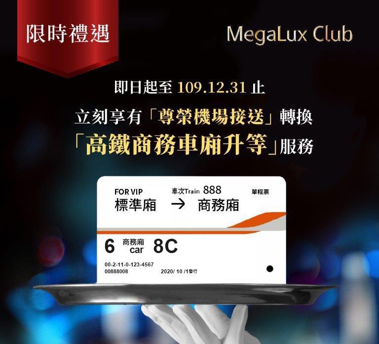 兆豐銀行禮遇億級大戶,限量邀請「MegaLux Club」高資產會員,特別開放機場接送免費服務可換高鐵商務車廂升等,提升會員尊榮的服務體驗。兆豐銀行/提供
