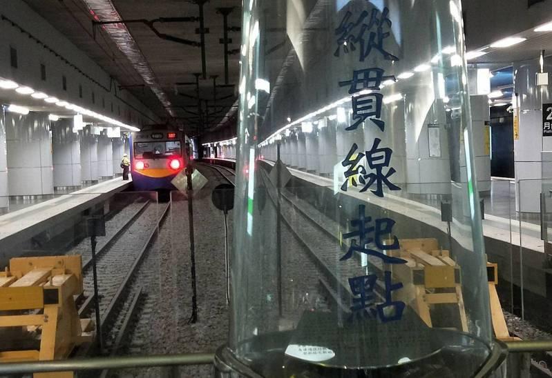 台鐵火車續進基隆縱貫線起點免搬家,基隆捷運只到八堵。記者游明煌/攝影