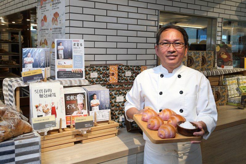 吳寶春創業10年,除了推出新書外,也推出7款台灣風土鹽可頌。記者陳睿中/攝影