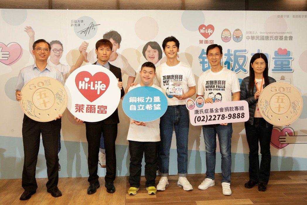許光漢(中)擔任唐氏症基金會與萊爾富零錢捐公益大使。圖/唐氏症基金會提供