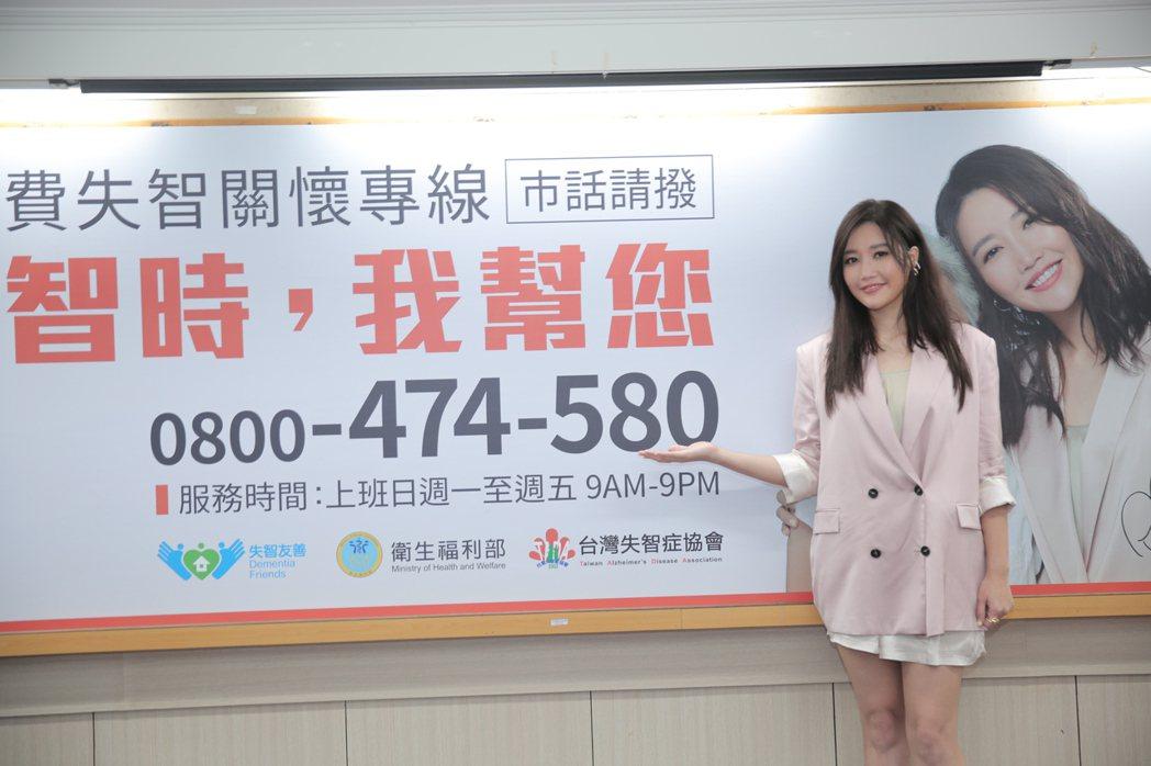 A-lin今天擔任失智友善大使。圖/台灣失智症協會提供