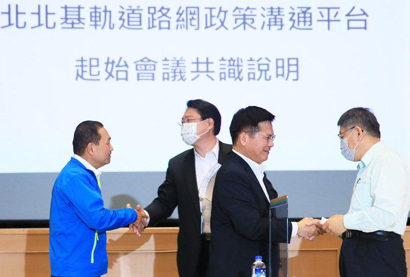 交通部長林佳龍(右二)邀集北北基三市首長,召開「北北基軌道路網政策溝通平台」起始會議。 記者潘俊宏/攝影