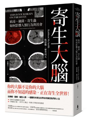 .書名:寄生大腦:病毒、細菌、寄生蟲 如何影響人類行為與社會.作者:凱瑟琳....