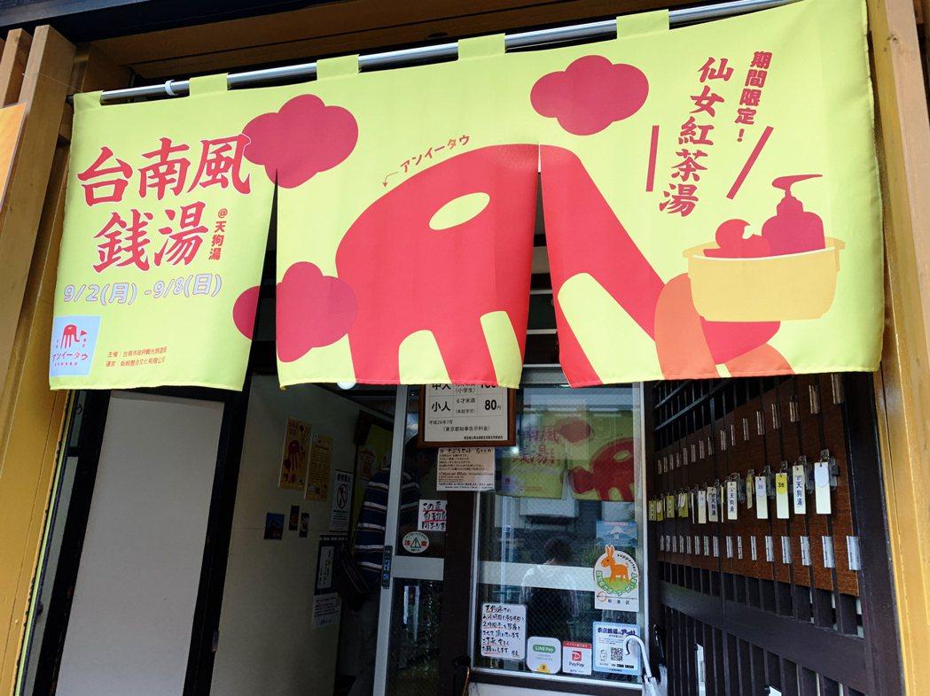 台灣的紅椅頭也前進東京錢湯。圖/游智維提供