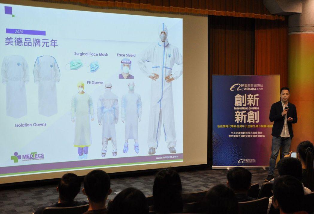 美德醫執行長楊威遠於今年9/22阿里巴巴創新創新論壇中經驗分享 美德醫/提供