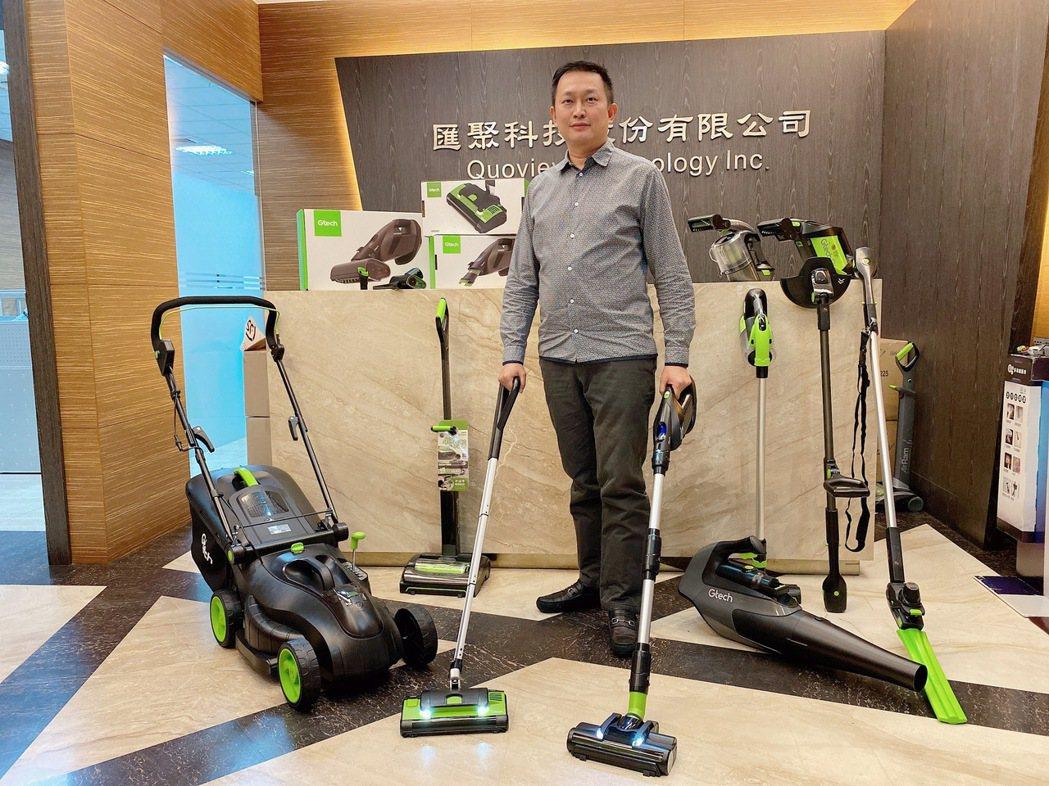 郭永福強調,英國Gtech小綠全商品輕巧上市,滿足每個家庭的清潔需求。匯聚科技/...