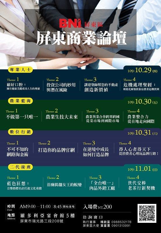 屏東商業論壇10/29~11/01在屏東市維多利亞會館舉辦,推出專業人士、農業藍...