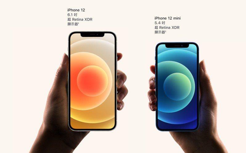 iPhone 12。圖/摘自蘋果官網