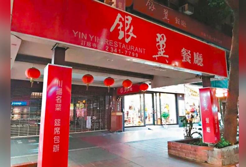 台北市永康商圈老字號餐廳「銀翼」,日前因爆出不符合原核准用途,餐廳二樓應為辦公室卻做餐廳使用,違反「建築法」爆爭議。本報資料照片