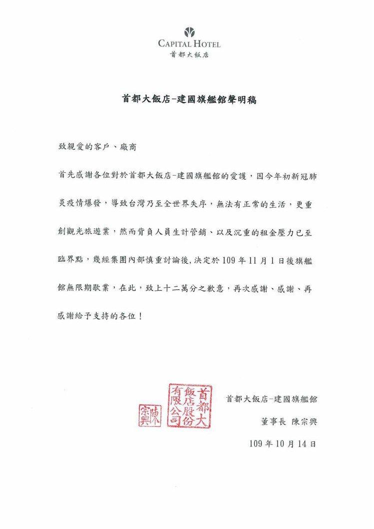 首都大飯店發佈停業公告。圖/取自首都大飯店官網