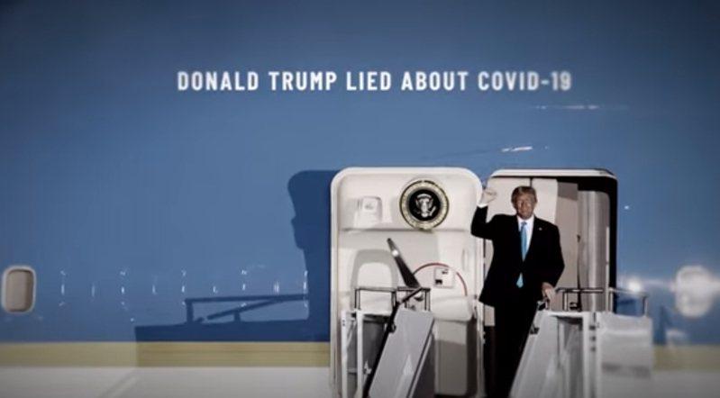 反川普團體「林肯計畫」在廣告中稱川普在新冠病毒上說謊。圖/截自林肯計畫廣告影片