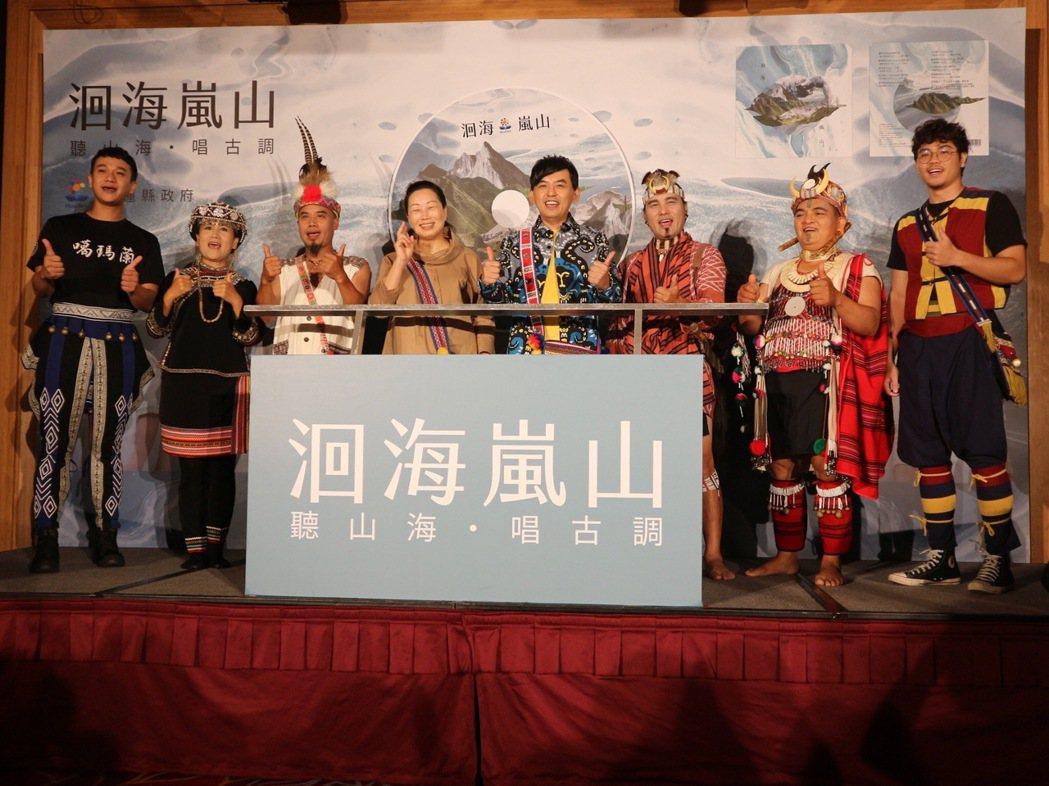 黃子佼(左五)力挺原住民歌手。圖/花蓮縣政府提供