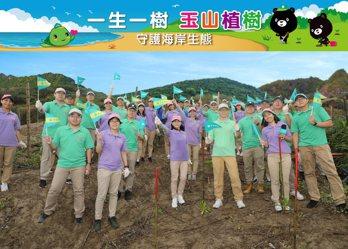 玉山金控總經理陳美滿(前排左三)率領玉山志工們響應「一生一樹 玉山植樹」海岸造林活動。玉山金/提供