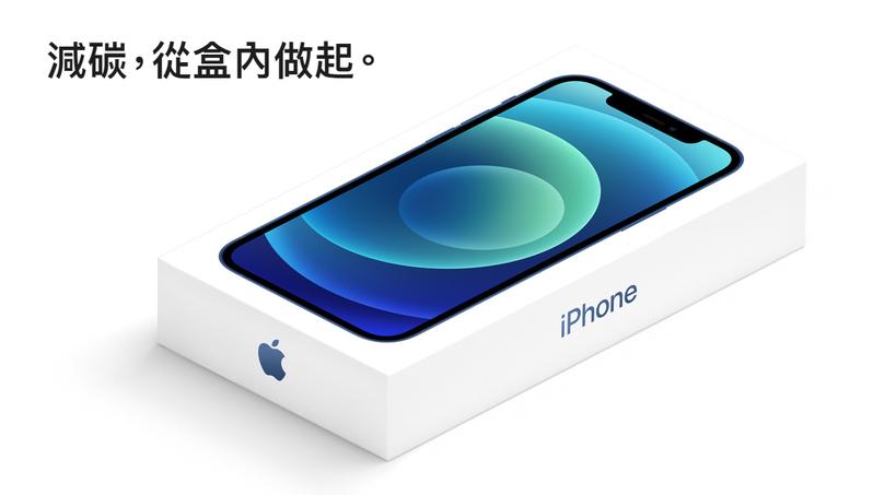 iPhone 12不再內附白色耳機和充電器。圖擷自蘋果官網