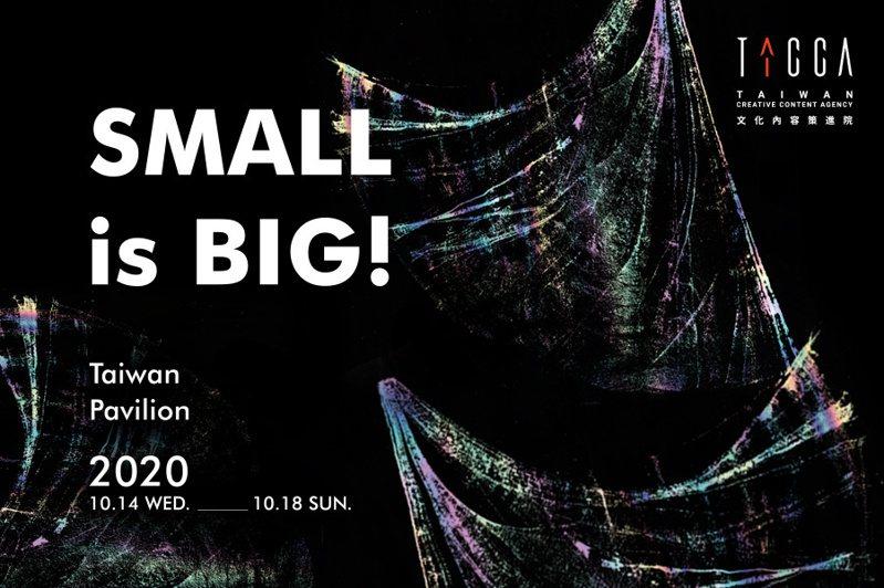 2020 法蘭克福書展臺灣館主視覺。(圖/文策院提供)