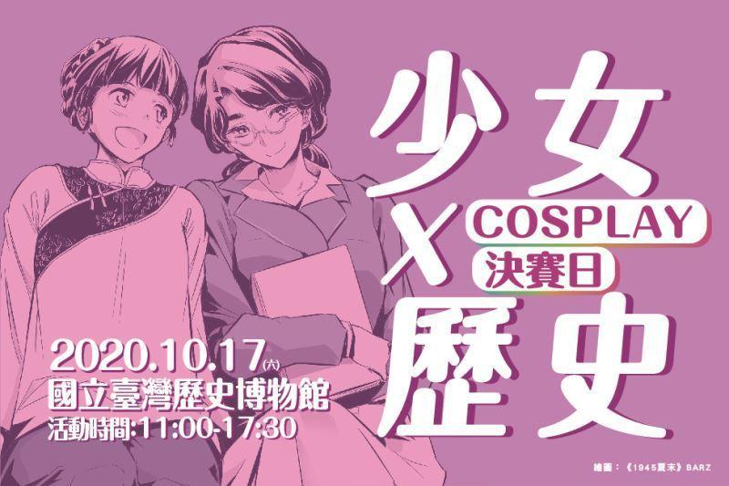 臺史博結合歷史與漫畫 Cosplay大賽本週六登場