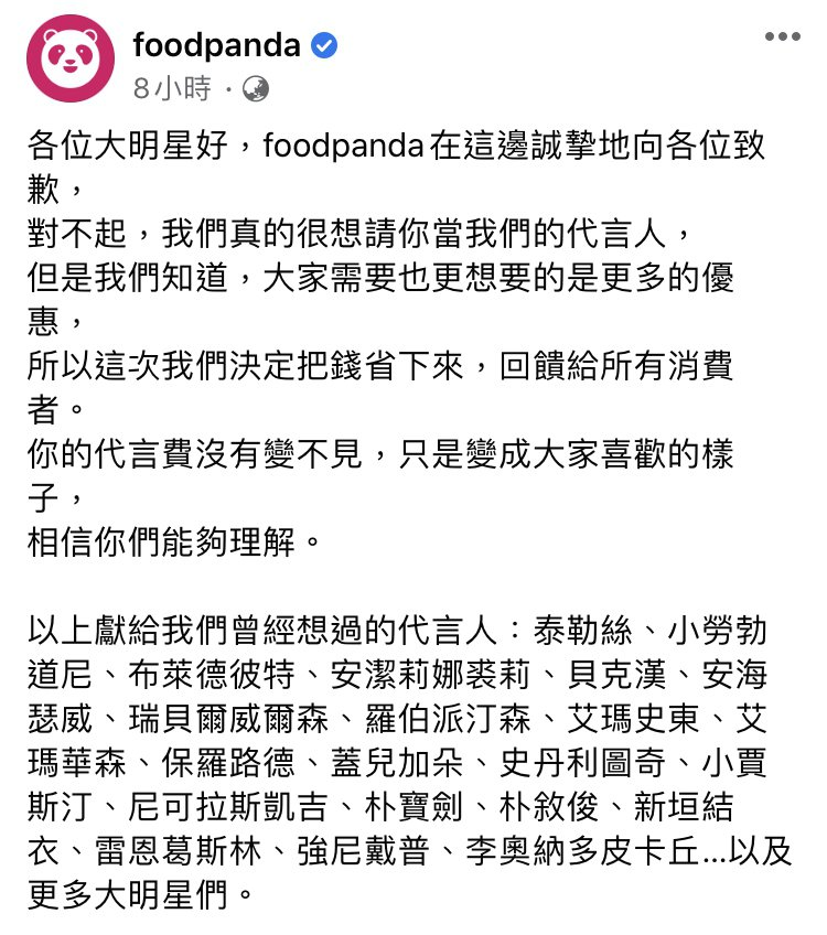 foodpanda發出道歉啟事,將不再請明星當代言人。 圖/擷自PTT
