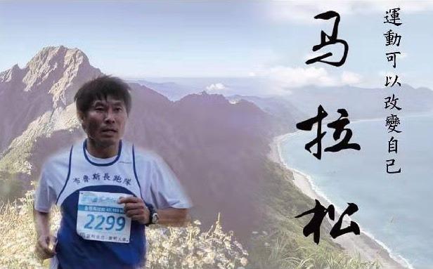 前全國紀錄保持人盧瑞忠從教職退休後,將生活重心放在台灣馬拉松的推廣上。 圖/盧瑞...