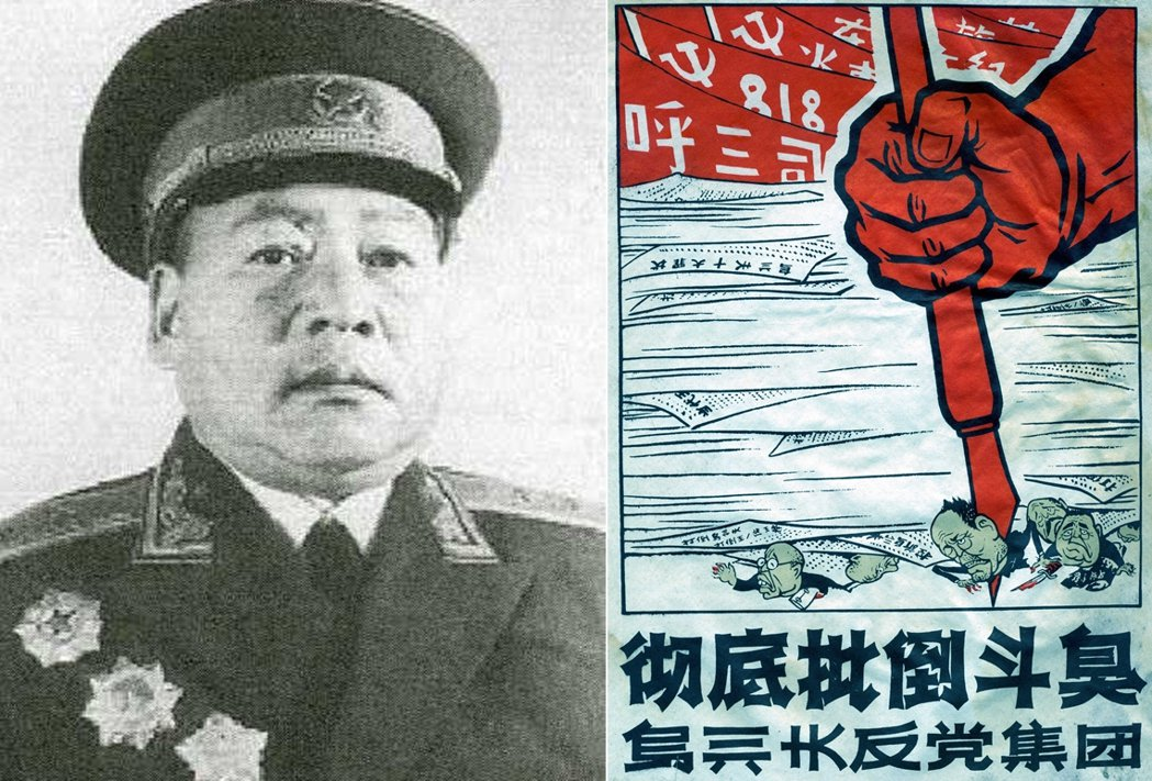 圖左為「內人黨事件」總指揮滕海清;圖右為中國共產黨「批鬥烏蘭夫」宣傳海報。 圖/...