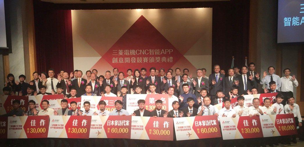 三菱電機109年10月15日舉辦首屆「三菱電機CNC智能APP創意開發競賽頒獎典...