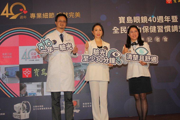 眼科醫師王孟祺(左起)指出,超過半數民眾無定期驗光習慣,與寶島眼鏡總經理蔡宜珊、...
