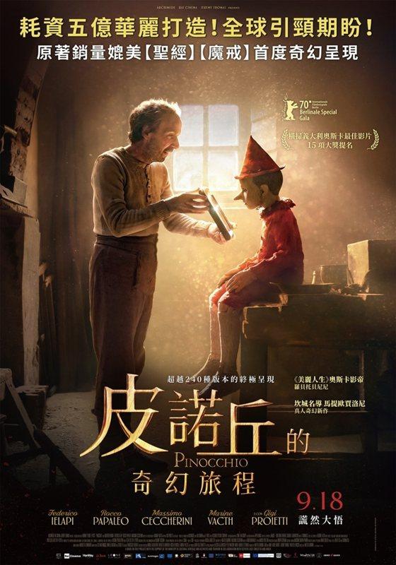 《皮諾丘的奇幻旅程》中文海報,9月18日上映。