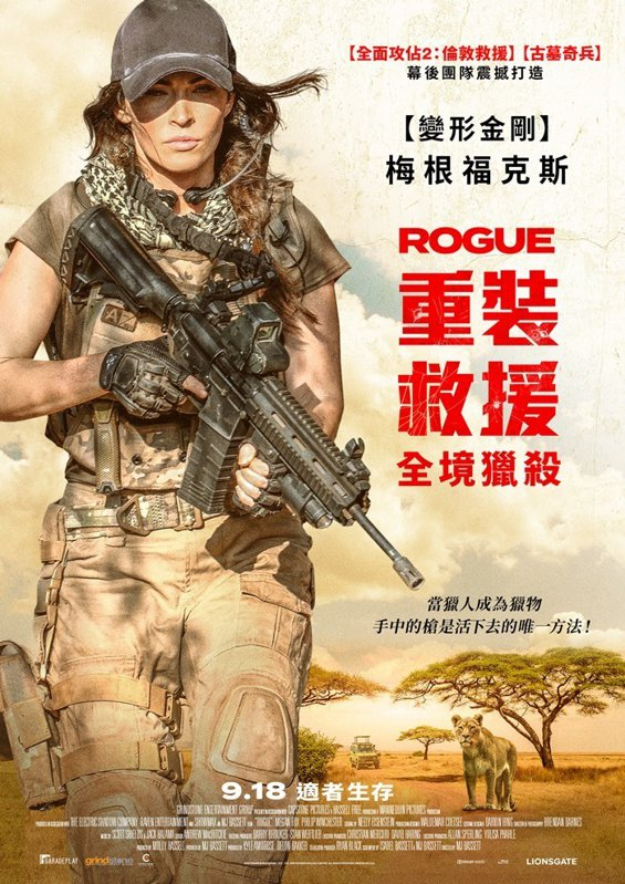 《重裝救援:全境獵殺》中文海報,9月18日上映。