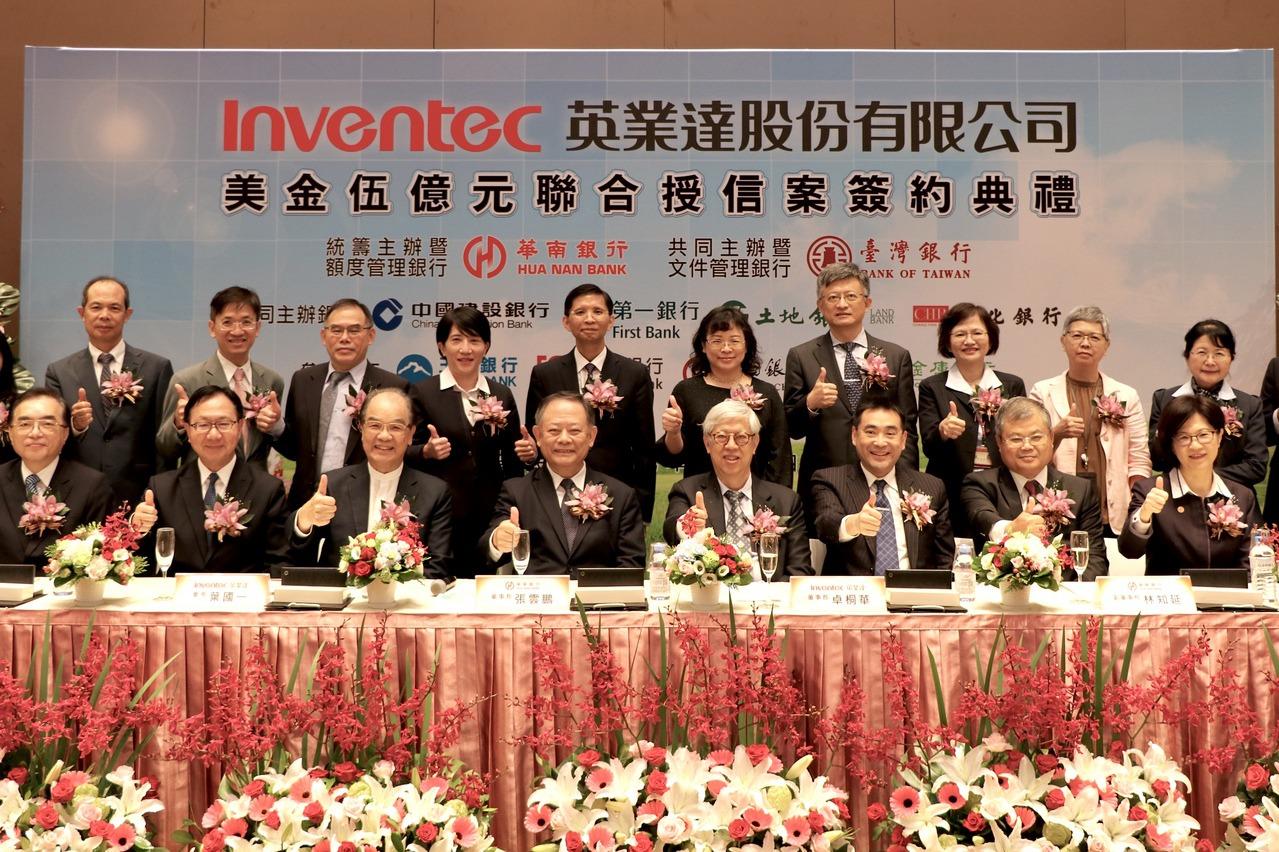 英業達5億美元聯貸案 由華南銀行主辦|5G