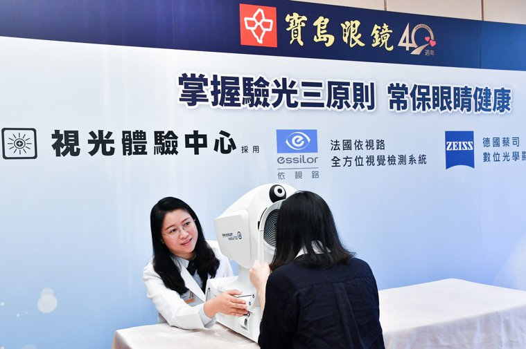 驗光師楊瓊瑤建議,民眾每年定期至有專業儀器設備和專業驗光人員的眼鏡行或眼科驗光,...