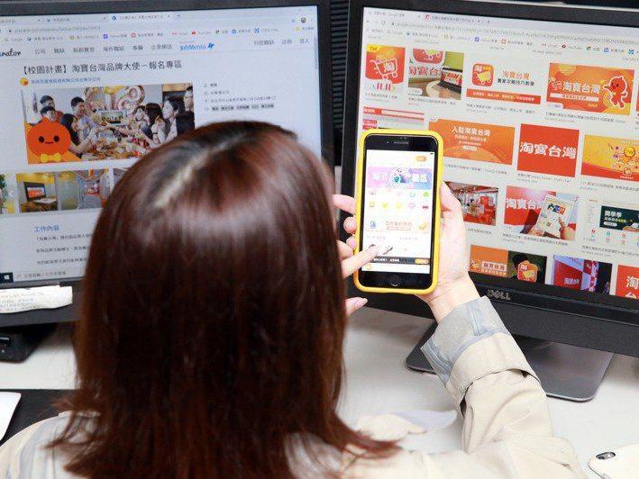 淘寶台灣今天突然宣布,自15日上午11時起,關閉平台下單等功能,並且將於12月底停止在台營運。圖/聯合報系資料照片