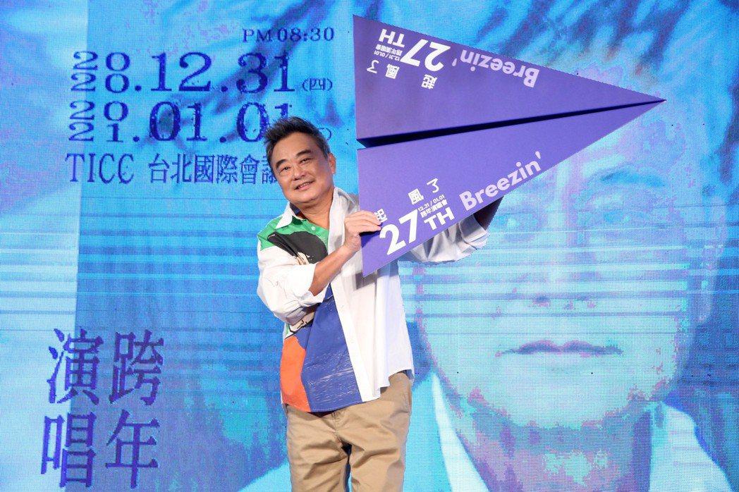 陳昇將續唱第27年跨年演唱會,笑喊來TICC像回家般。記者林俊良/攝影
