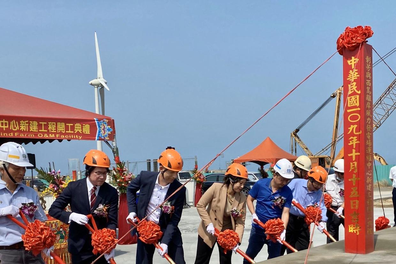 CIP風場運維工程動工 打造亞太首座離岸風電運維中心