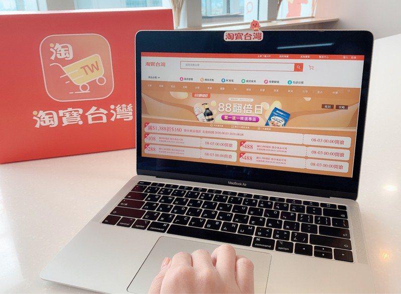 淘寶台灣今天突然宣布年底結束營運,上午火速關閉淘寶台灣平台。圖/淘寶台灣提供
